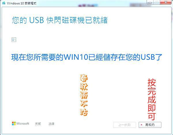 win10下載升級安裝-11.jpg