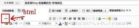 切換html.JPG