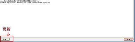 切換html後更新.JPG
