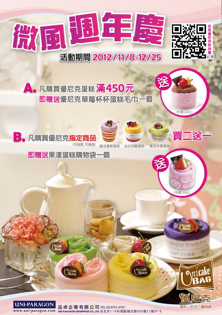 20120813-微風週年慶海報A4_改-01