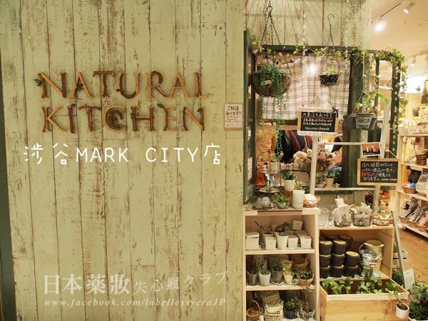 涉谷MARK CITY (2).JPG