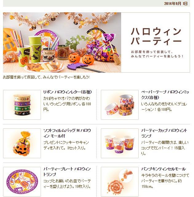 2014-09-14_022846