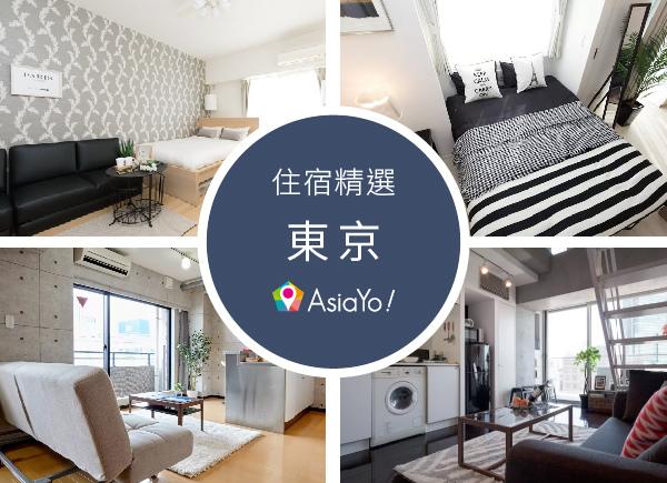 AsiaYo_blog_東京-02.jpg