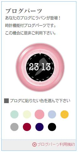 lapin clock.jpg