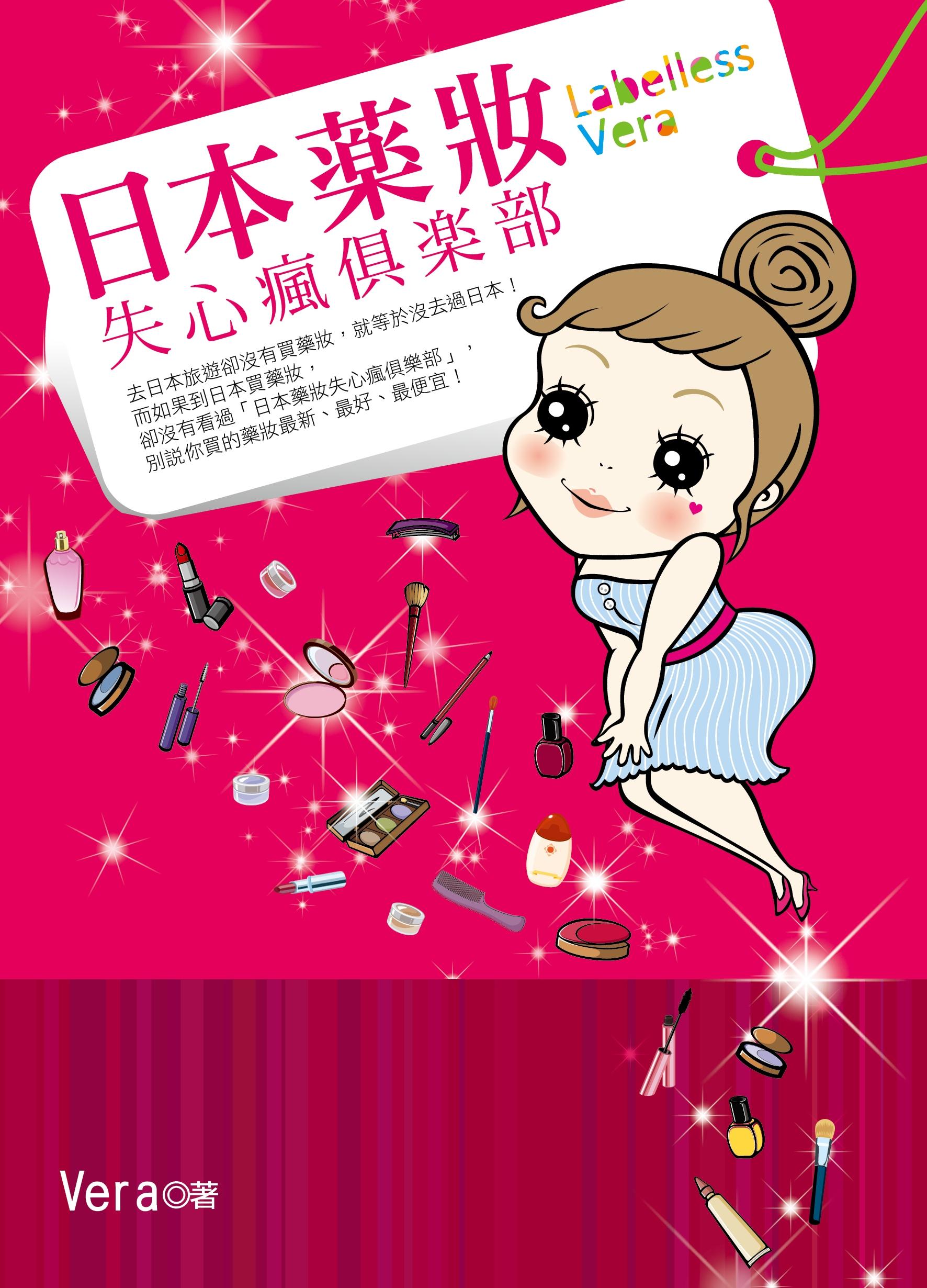 日本藥妝封面S.jpg