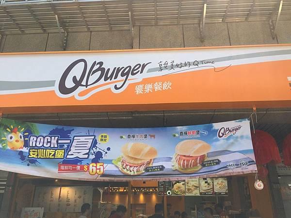 【樹林早午餐推薦】不用到三峽北大特區就能吃到的樹林在地中西式早午餐–Q Burger Q堡樹林千歲店(附完整菜單)