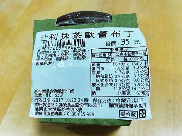 【全家美食】抹茶控集合!Family Mart 全家限定辻利抹茶歐蕾布丁新上市–嚴選日本辻利抹茶粉與牛奶和鮮奶油的甜蜜邂逅