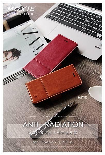 【開箱】iphone 7 plus質感皮革手機套。一舉兩得防摔兼防電磁波!–Moxie X-Shell iPhone 7 Plus 皮革質感防電磁波手機套(酒釀紅)