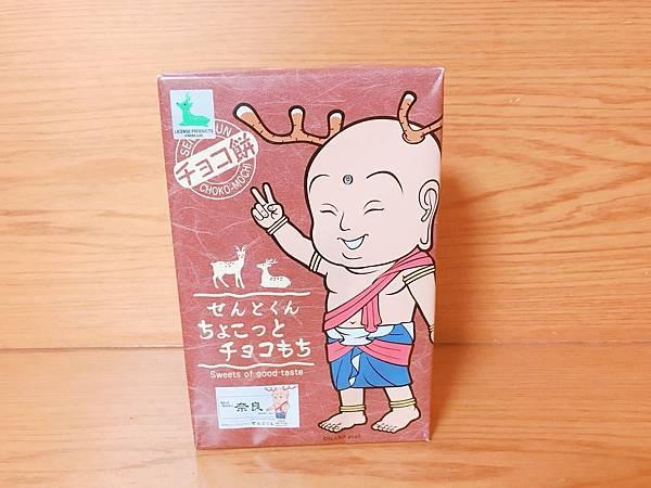 【開箱】奈良必吃必買土產 / 伴手禮!除了中谷堂外又甜又Q的CHOKO-MOCHI-奈良商圈名產卸松鳥巧克力麻糬