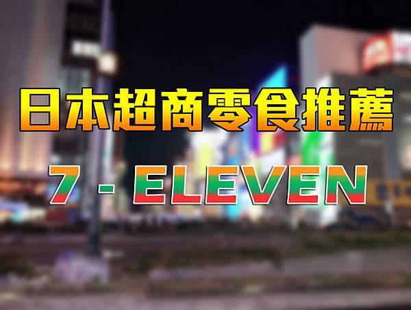 【日本超商】日本超商零食推薦!7-11好吃餅乾&飲料推薦。日本超商超好買!零食蛋糕熟食都好吃-日本7-11必買零食飲料