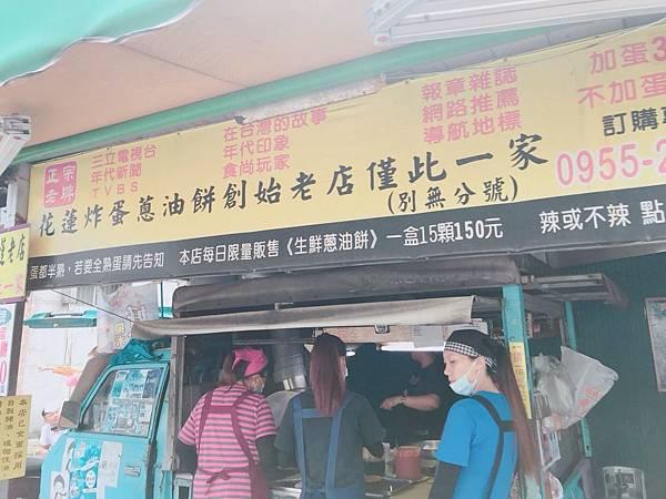 【花蓮美食】2018花蓮必吃人氣美食 / 花蓮市區美食-老牌炸蛋蔥油餅