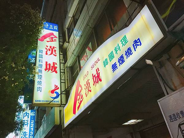【高雄美食】高雄前金美食 / 捷運中央公園站美食。道地韓國料理。由韓國人經營的韓式料理老店。住巷子裡才知道的韓式烤肉!-金漢城韓式料理無煙燒肉(附完整菜單)