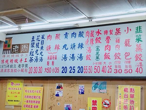 【花蓮美食】2018花蓮必吃人氣美食 / 花蓮市區美食 / 花蓮排隊美食-公正包子&周家包子