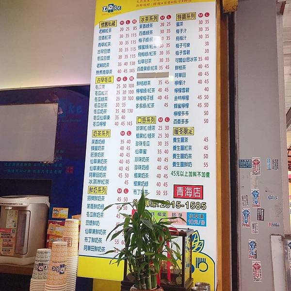 【台中美食】台中西屯美食 / 台中青海路美食。台中第二市場人氣平價古早味紅茶-老賴茶棧(青海店)