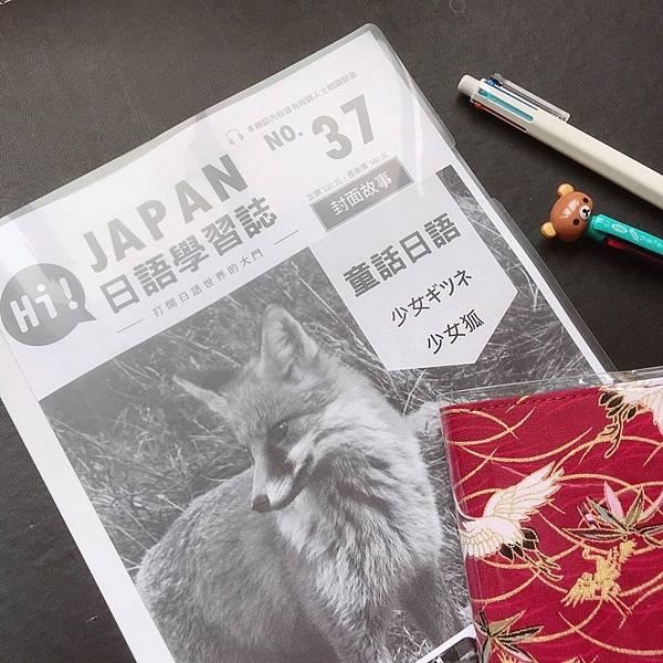 【學習】日語線上自學好幫手。學習日文不用四處奔波!訂閱線上日語雜誌就能輕鬆在家自學日文-同文館 Hi ! Japan日語學習誌(電子雜誌)