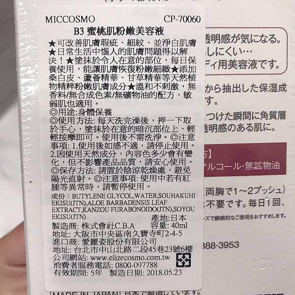 【保養】日本各大雜誌推薦!人氣紋路肌救星&身體美容液。MICCOSMO和妳一起關心新手媽媽和孕婦最在意的改善暗沉與緊緻紋路問題!-MICCOSMO身體嫩白美容液組