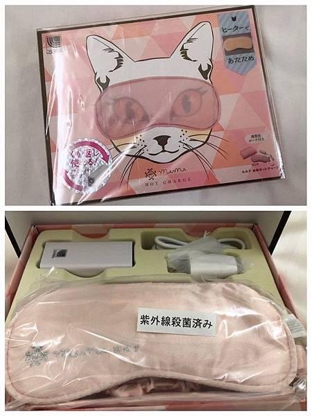 【開箱】10分鐘定時+41度控溫方便、環保、安全兼顧。日本代購人氣充電式熱敷眼罩。眼睛疲勞、眼壓高、眼睛痠痛就來放鬆一下吧!-LOURDES USB充電式溫熱眼罩