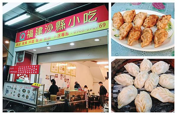 【台中美食】東海商圈美食 / 造福學生便宜大碗特色麵食-福建沙縣小吃