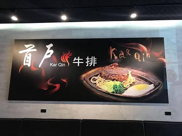 【新竹美食】 大滿足!新竹竹北平價牛排。加麵不加價。玉米濃湯、飲料、冰淇淋還有滿滿的肉肉!消費滿額還可折抵停車費-首戶牛排竹北店