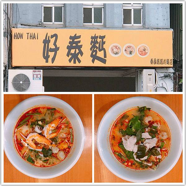 【台中美食】道地泰式海鮮麵。出自泰國媽媽好手藝。鮮甜美味、湯頭濃郁的平價泰式湯麵 - 好泰麪