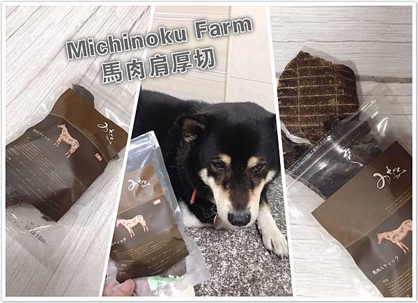 【開箱】寵物馬肉零食開箱。寵物展必買零食!日本賽犬最愛寵物馬肉品牌 Michinoku Farm 鎧帛寵物零食。正港宅配原肉寵物零食(貓狗肉品推薦 / 健康寵物肉片 / 毛小孩肉品零食推薦)- 低熱量寵物零食 Michinoku Farm 馬肉肩厚切
