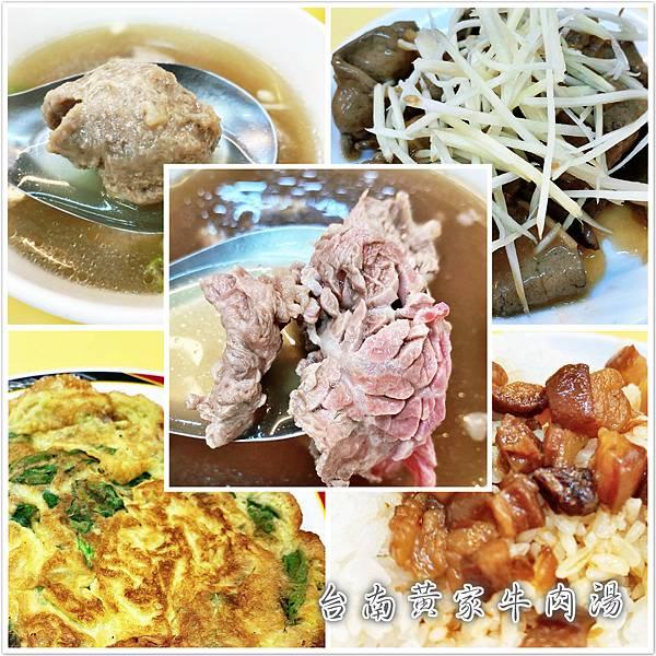 【台南美食】來台南就是要吃台南牛肉湯!點牛肉湯送肉燥飯搭配牛肉丸湯讓你有飯、有肉、有湯吃到撐 - 黃家牛肉湯