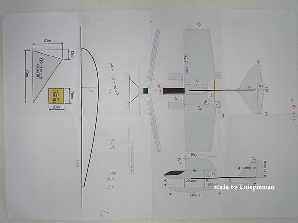 飄飄機35.JPG