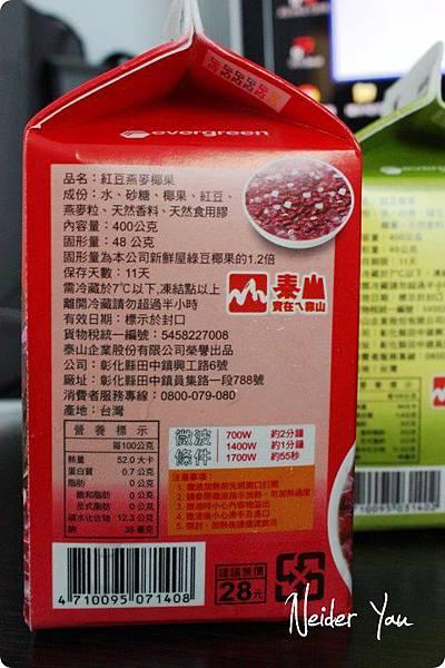 泰山紅豆燕麥椰果 成份說明.jpg