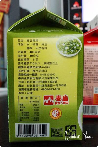 泰山綠豆椰果 成份說明.jpg