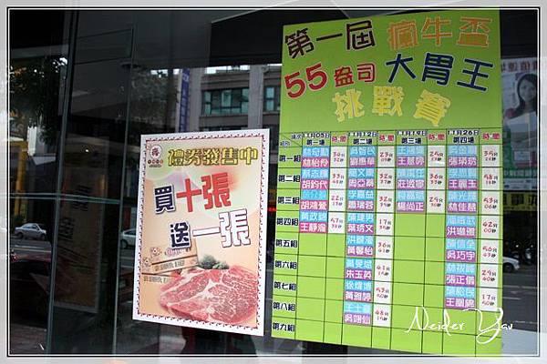 瘋牛排洋食 55盎司 大胃王比賽.JPG