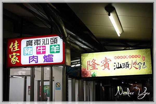 隆賓(佳家)汕頭火鍋.JPG