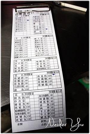 台南-山根壽司-menu.JPG