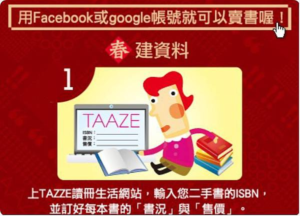 TAAZE讀冊生活01.jpg