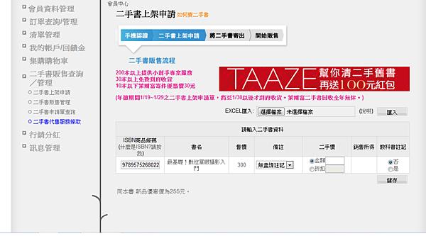 TAAZE讀冊生活-二手書販賣系統.png