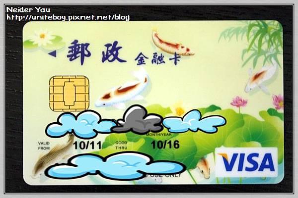 Visa金融卡02.JPG
