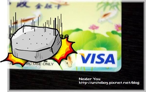 Visa金融卡03.JPG
