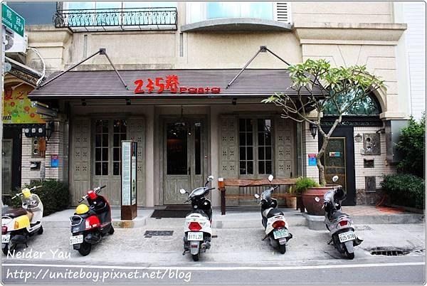235巷 Pasta