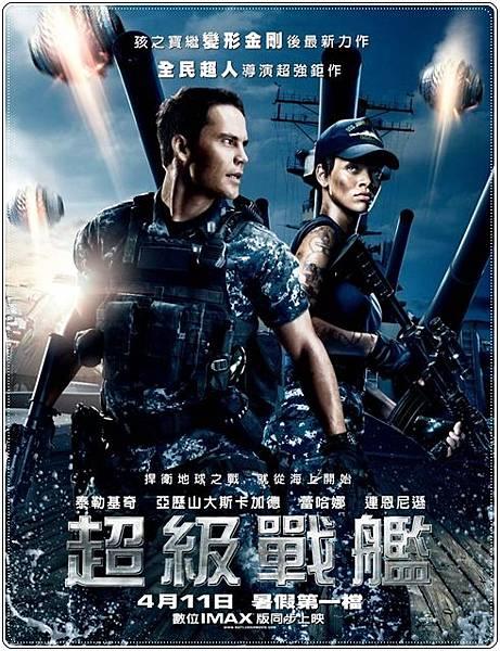 《超級戰艦》-封面