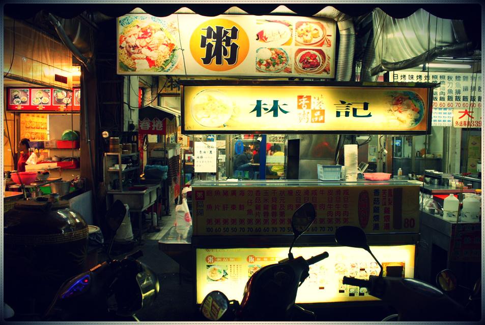 林記香港粥品