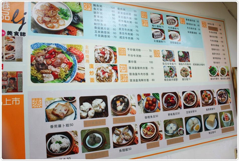 林記香港粥品-Menu01