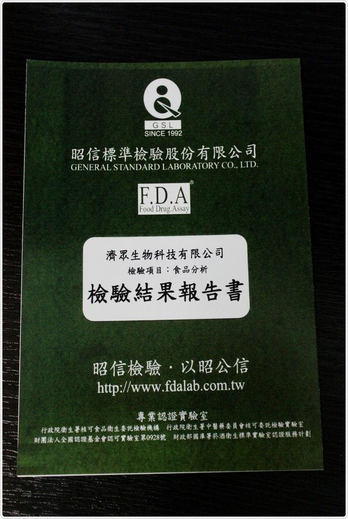 益壽-牛樟芝檢驗報告