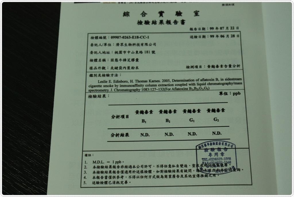 益壽-牛樟芝檢驗報告02