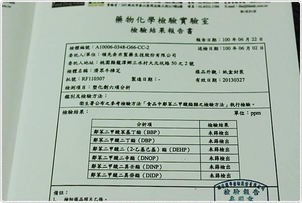 益壽-牛樟芝檢驗報告03