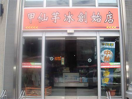 小奇芋冰老店