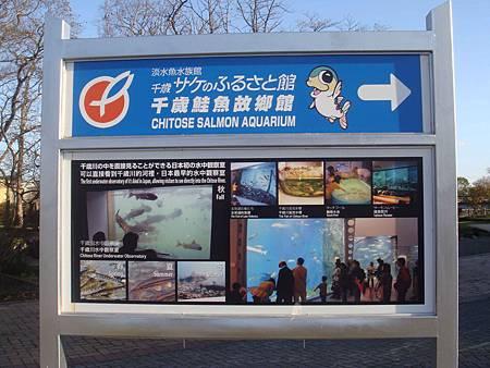 千歲鮭魚故鄉公園