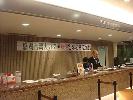 湯之川觀光飯店