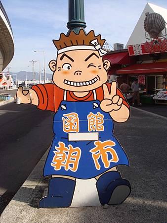 函館觀光朝市