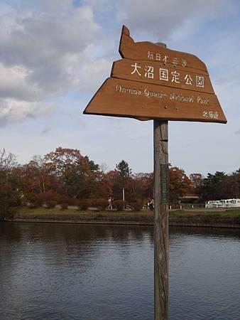大沼國立公園