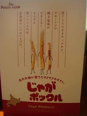 北海道名產