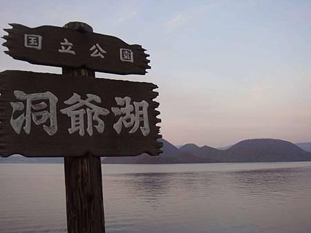 洞爺湖環湖道路&雕刻公園